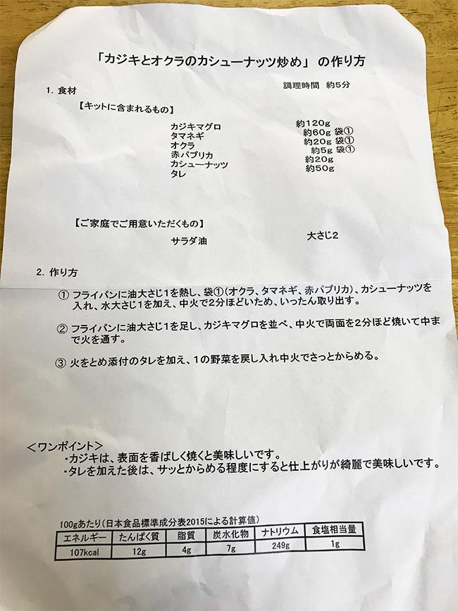 おうちコープ食材キットカジキレシピ