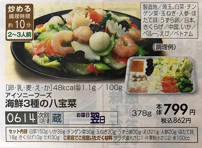 コープの食材キット八宝菜