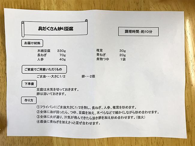 コープの食材キット炒め豆腐レシピ