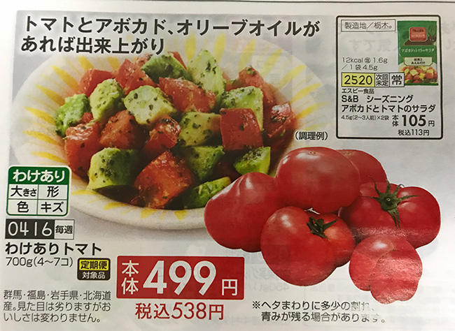 コープ不揃いトマト