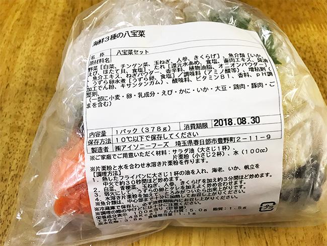 コープの食材八宝菜レシピ