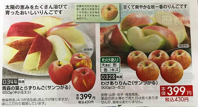 コープの不揃い果物りんご